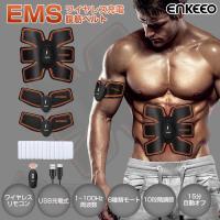 【新品販売50%OFF限定】enkeeo EMS 腹筋ベルト USB充電式 ワイヤレスリモコン 筋肉トレーニング ダイエット  6モード 10段階 自動オフ 男女兼用
