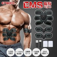 EMS 腹筋ベルト USB充電式 筋肉 お腹 腕トレーニング ダイエット  8モード 10段階調節 自動オフ 男女兼用 パッド10枚 父の日限定セール enkeeo
