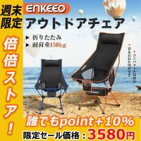 アウトドアチェア ハイバックタイプ キャンプ椅子耐荷重150kg 背もたれ 超軽量 防水 滑り止め 収納袋付き 即納 送料無料 父の日 限定セール enkeeo