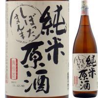 米と水だけで醸された純米酒を原酒のままにお届けします。お米の旨味と原酒ならではの抜群の飲み応え。 扁...