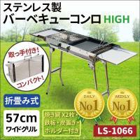 (ポイント5倍中) バーベキューコンロ BBQ グリル コンロ 取っ手付き 高さ:高め LS-1066 ステンレス 折り畳み式 組立不要