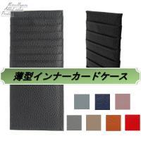 カードケース 18枚収納 インナーカードケース カード入れ 財布 サイフ 革製 皮製 大容量 薄型 スリム メンズ レディース 革 皮 送料無料 手数料無料