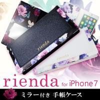 当店一番人気の【rienda】iPhone8/7/6s/6専用手帳ケースから 可愛いデザインが登場!...