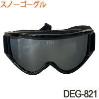 スワンズスキーゴーグル。  UVカット(紫外線カットレンズ) メガネ対応(メガネをかけたまま装着可能...