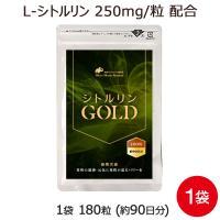 シトルリン シトルリンGOLD 90日分(180粒) citrulline アミノ酸 サプリメント