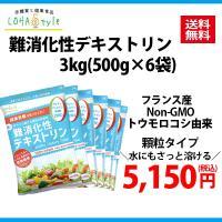 難消化性デキストリン (サラッと溶ける即溶顆粒タイプ)500g indigestible dextrin