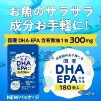 ・サラサラ成分オメガ3たっぷり!純度100%DHA・EPA含有魚油! ・DHA・EPA酸化遅延技術で...