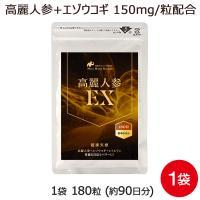 高麗人参・エゾウコギ・シトルリン 高麗人参EX 180粒(90日分) 男性滋養サプリメント