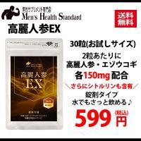 高麗人参・エゾウコギ・シトルリン 高麗人参EX 30粒  お試しサイズ 男性滋養サプリメント