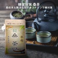 桑 桑の葉 茶 桑茶 90g 島根県産 桑の葉使用