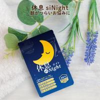 グリシン サプリメント 休息siNight60粒(30日分) 休息サポート 翌朝スッキリスタート 睡眠 トラブル