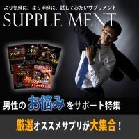 当店人気&ランキング1位を獲得した「男性サプリメント福袋」です!  クラチャイダムEX90日分+  ...