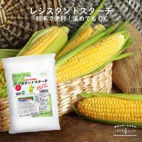 話題の不溶性食物繊維、レジスタントスターチの正規品です。[内容量:300g]  レジスタントスターチ...