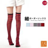 3足セット 日本製 ナイロン 細ボーダー ニーハイソックス 靴下 レディース ファッション 夏物