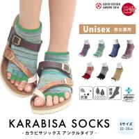 5本指靴下 カラビサソックス アンクルタイプ KARABISA SOCKS(kba) レディース 靴下 S M メンズ ユニセックス ソックス 5本指 日本製