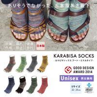5本指靴下 カラビサソックス ブート・ミドルタイプ KARABISA SOCKS(kbb) レディース 靴下 S M メンズ ユニセックス ソックス 5本指 日本製