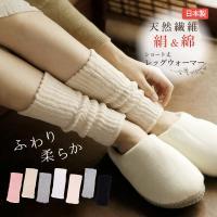 メール便送料無料 日本製 絹綿 シルクレッグウォーマー 23cm丈 ショート レディース 冬物 シルク 冷え対策 絹 冷房対策 冷え 天然繊維