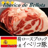 今だけ!4590円⇒3900円 15%OFF!!!  唯一本物のイベリコ豚といえる、スペイン政府認定...
