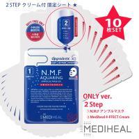 メディヒール N.M.F 限定版クリーム付 10枚 アクアリング アンプルマスク Aquaring Ampoule Sheet Mask 2ステップ MEDIHEAL NMF 青