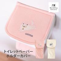 トイレットペーパーホルダーカバー キャットマ6  (ネコ ねこ 猫 トイレ用品 トイレットペーパー カバー 洗える おしゃれ)  オカ