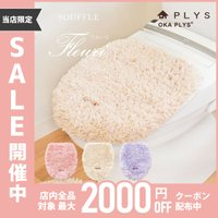 PLYS  (プリス)  フルーリスフレ フタカバー (ドレニモタイプ 洗浄暖房型 普通型 兼用タイプ)   (フリル おしゃれ かわいい トイレ用品 ふわふわ)  新生活