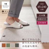 フローリングの床に似合うモダンなカラーが魅力のプリスベイス キッチンマット。それぞれ異なる3色の糸を...