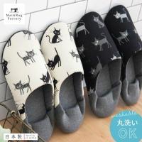 黒と白のモノトーンに沢山の黒猫がプリントされたルームシューズ。シンプルなバブーシュタイプで脱ぎ履きが...
