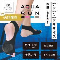 プールでのアクアウォークやアクアエクササイズを行う際滑らないように履くアクアシューズ。持ち運びが大変...