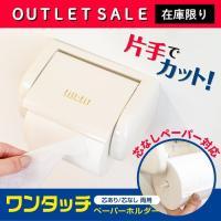 トイレの必需品!シンプルなトイレットペーパーホルダーです。 フタが紙をしっかり押さえる新構造で片手で...