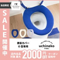 便座カバー  (O型)  うちねこ   (トイレカバー トイレ用品 日本製 無地 ふかふか)  オカ
