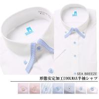 夏にうれしいCOOLMAX素材を使用した、半袖シャツ。豊富なカラーバリエーションで、毎日のビジネスシ...