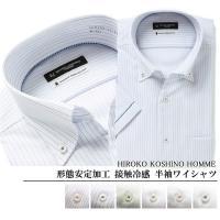 デザイン性の高さが魅力の、HIROKO KOSHINO HOMMEの半袖ドレスシャツ。夏に最適な接触...
