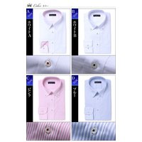 返品・交換不可 在庫処分につきアウトレット価格 形態安定 長袖 ワイシャツ