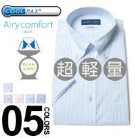 クールビズスタイルにぴったりなボタンダウン半袖シャツ。軽量なクールマックス素材を採用したので春夏シー...