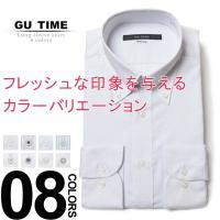 GU TIME 形態安定 BASIC BODY フレッシャーズ 長袖 ビジネスシャツ メンズ 紳士 男性 ビジネス シャツ コットン 綿 ワイシャツ