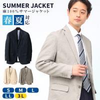 リネン100%で仕上げた清涼感たっぷりのサマージャケット。シンプルなデザインなので、合わせるアイテム...