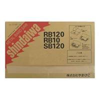 メーカー純正品:RB120FV.RB120CV.RB10.SB120用