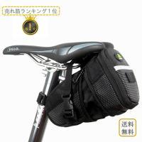 サドルバッグ ロードバイク 自転車バッグ 大容量 自転車 アクセサリー 収納バッグ 容量拡張機能付き 送料無料