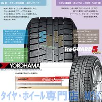 YOKOHAMA TIRE / ヨコハマタイヤ iceGUARD iG50 plus / アイスガー...