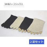 5本指ハーフソックス 2足組 男女兼用 2色セット 足指さらさら 重ね履き 綿・シルク