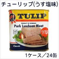 沖縄県ではスパムより人気がありシェアNO1を誇るチューリップポーク。 時間の無いときには、たまごとポ...