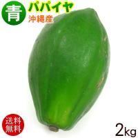 沖縄産 青パパイヤ 約2kg(2~5玉)(送料無料)