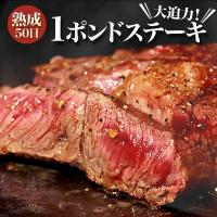・大迫力の1ポンド (約450g) ステーキです。  ・50日間じっくりと熟成させて肉の旨さを最大限...