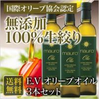 オリーブオイル エクストラバージン マウロオリーブ 500ml×3本セット【訳あり】