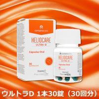 ヘリオケア ウルトラD HELIOCARE ULTRA-D 世界80カ国で愛用されている美容サプリ 1本30錠