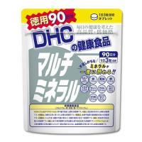 メール便のみ送料無料 ディーエイチシー DHC マルチミネラル 徳用 270粒 90日分 ミネラル類含有食品 4511413403518