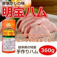 これが明宝ハム。 昭和28年の製造以来、大変好評をいただいております。 豚のもも肉だけを使用し食品添...