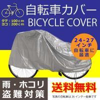 自転車カバー(24-27インチ)  雨・ホコリ・盗難対策 材質:Material/ポリエチレン/PE...