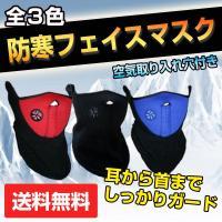 通気孔つきのハーフフェイス防寒マスクです。 伸縮性があるネオプレン素材で顔にフィットし、装着、調整も...