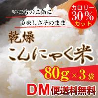 こんにゃくを使ったダイエットはいろいろありますが、 日本人が毎日食べているこんにゃく米が一番継続しや...